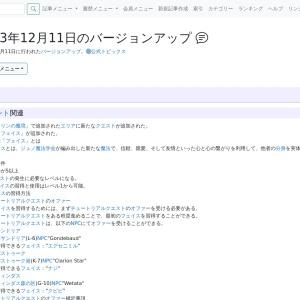 2013年12月11日のバージョンアップ/FF11用語辞典