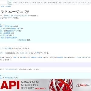 プクラトムージュ/FF11用語辞典