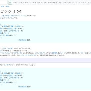 ユーゴククリ/FF11用語辞典