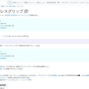 リガレスグリップ/FF11用語辞典