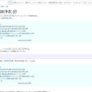 唱門師浄衣/FF11用語辞典