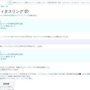 メフィタスリング/FF11用語辞典