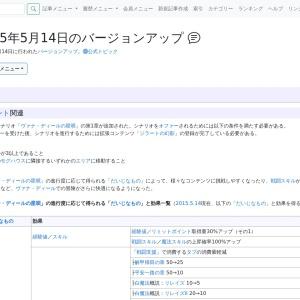 2015年5月14日のバージョンアップ/FF11用語辞典