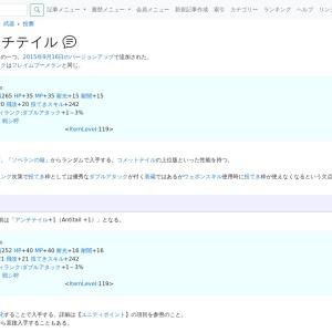 アンチテイル/FF11用語辞典