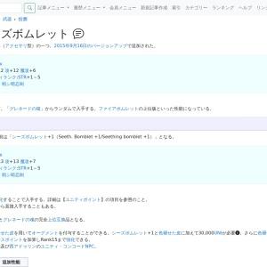 シーズボムレット/FF11用語辞典
