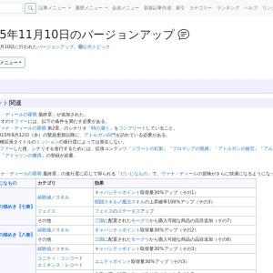 2015年11月10日のバージョンアップ/FF11用語辞典