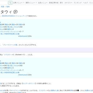 クスタウィ/FF11用語辞典