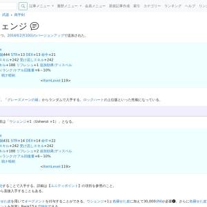 ウシェンジ/FF11用語辞典