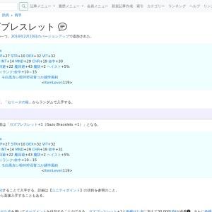 ガズブレスレット/FF11用語辞典