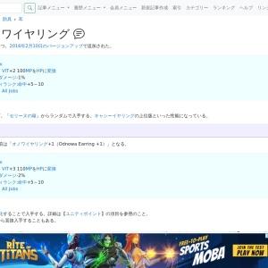 オノワイヤリング/FF11用語辞典