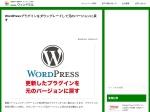 http://wind-mill.co.jp/iwashiblog/2015/01/wordpress-plugin-downgrade/