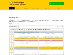 WinMerge - You will see the difference…