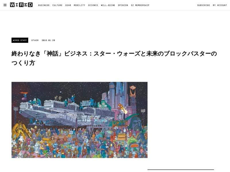終わりなき「神話」ビジネス:スター・ウォーズと未来のブロックバスターのつくり方 « WIRED.jp