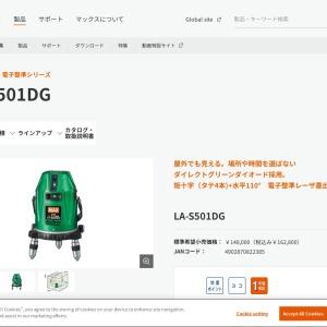 ダイレクトグリーンダイオード採用矩十字・電子整準レーザ墨出器 LA-S501DG - 建築・建設工具 - 製品情報  - マックス株式会社