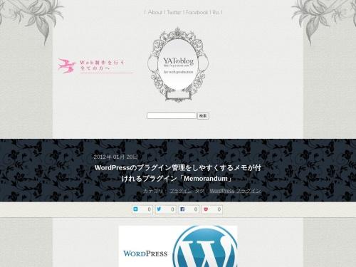 WordPressのプラグイン管理をしやすくするメモが付けれるプラグイン「Memorandum」 - YATのBlog
