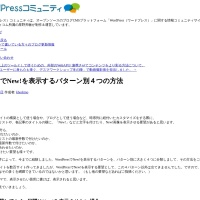 http://wp3.jp/2011/12/25/wordpress-new/
