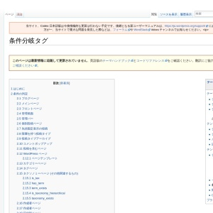 条件分岐タグ - WordPress Codex 日本語版