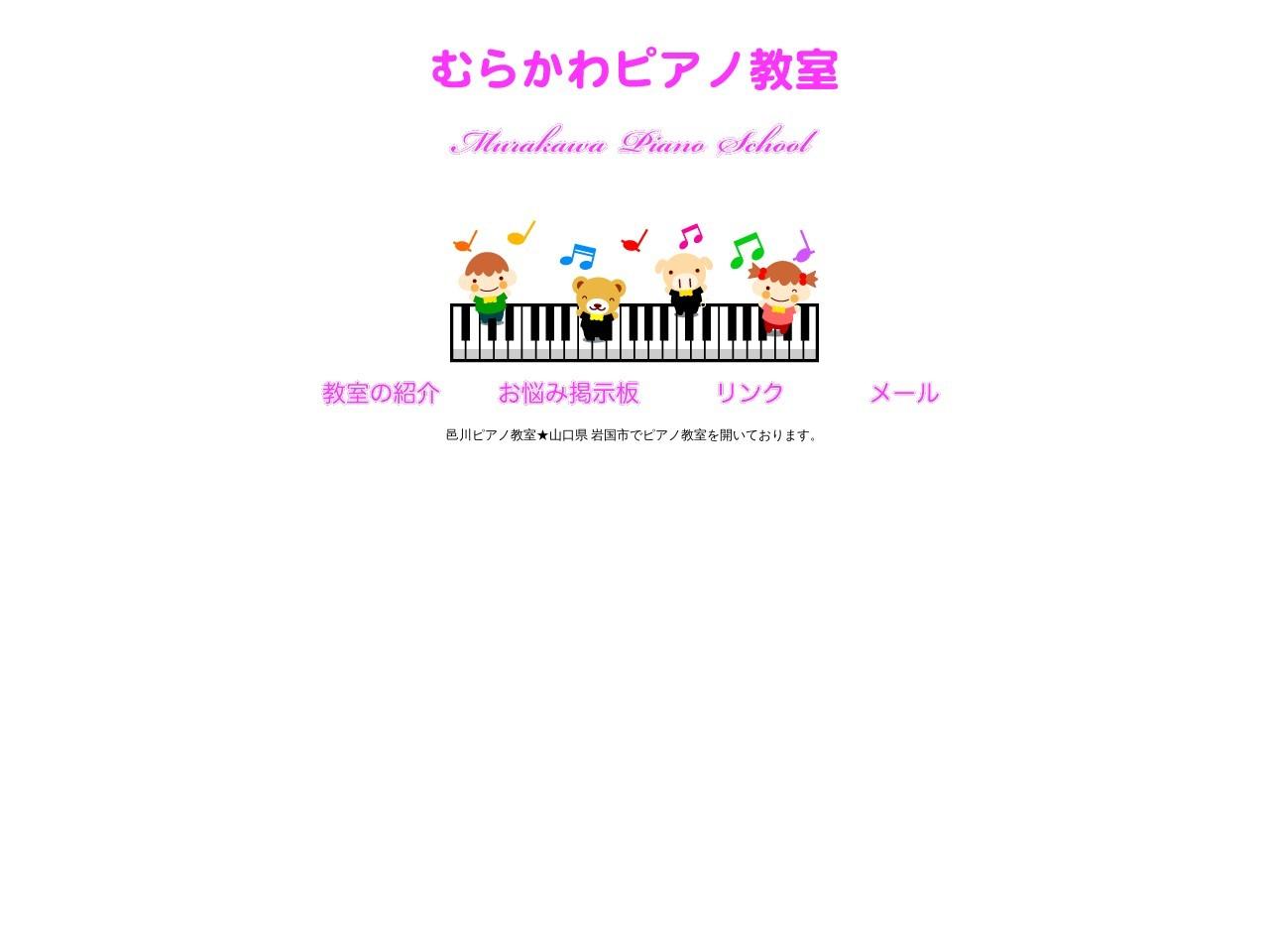 邑川(むらかわ)ピアノ教室のサムネイル