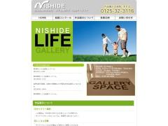 NISHIDE LIFE GALLERYのイメージ