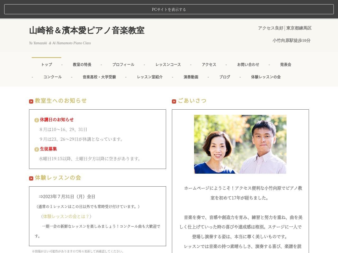 山崎裕&濱本愛ピアノ音楽教室(日立教室) のサムネイル
