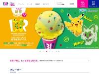 サーティワン 公式サイト