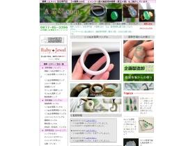 翡翠宝石専門店 A翡翠.comのセールスページ