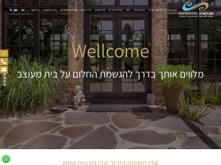 Screenshot for a-shoham.co.il