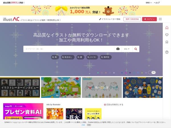イラストAC  【日本イラスト検索サイト】