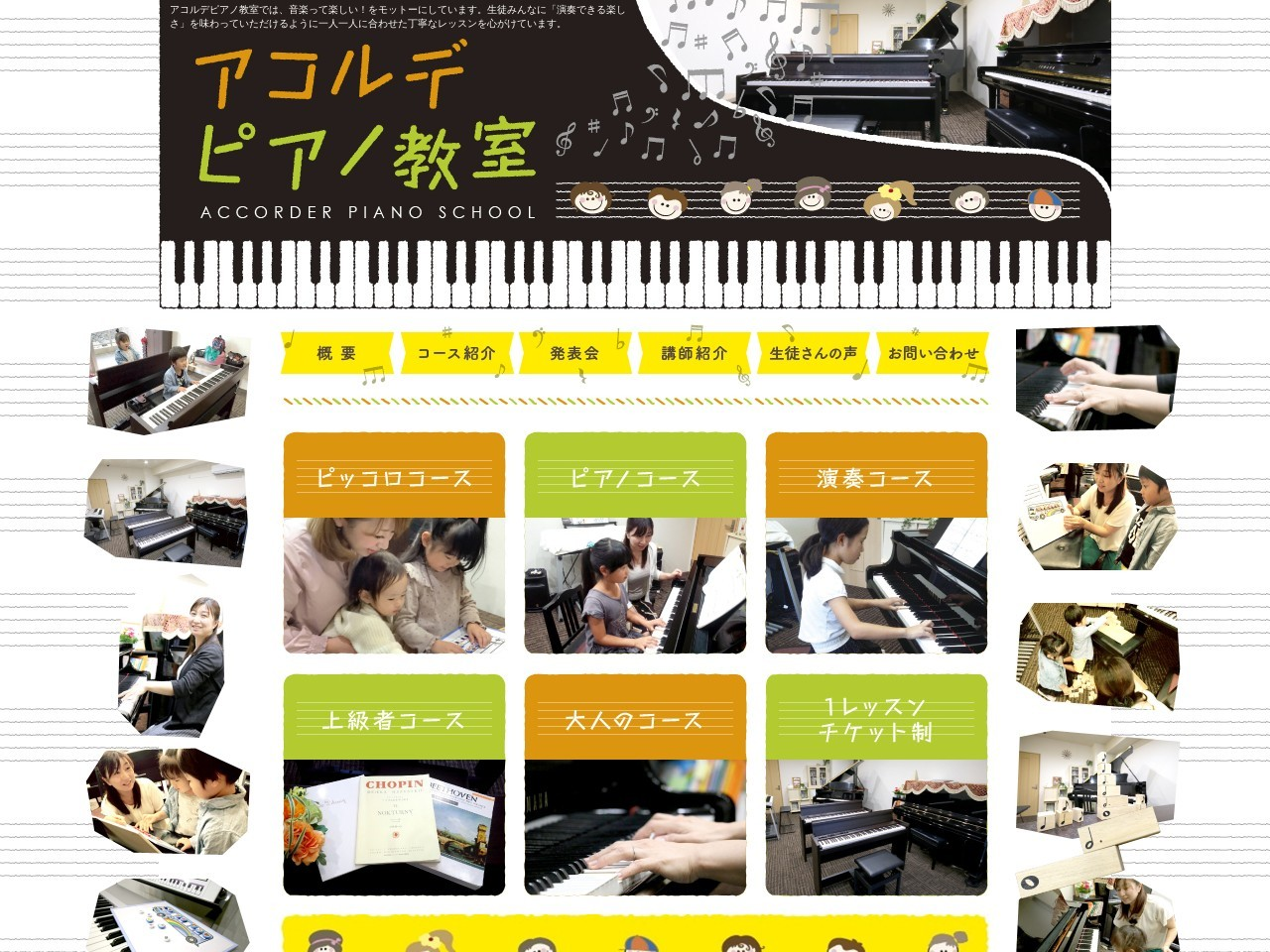 アコルデピアノ教室のサムネイル
