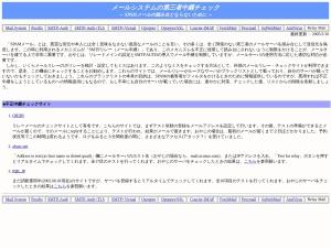 メールシステムの第三者中継チェックのスクリーンショット