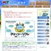 クリーンリフレ販売サイト