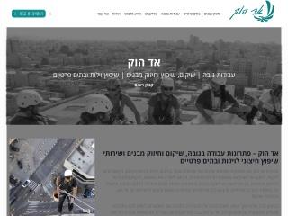 Screenshot for ad-hoc.co.il