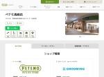http://www.aeonpet.com/shop/takasaki/