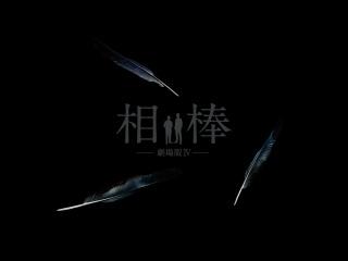 aibou-movie.jp用のスクリーンショット