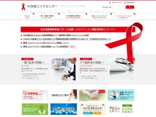 http://www.aids-chushi.or.jp/