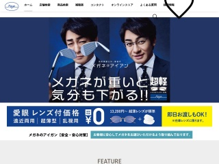 aigan.co.jp用のスクリーンショット