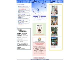 aikyunotomo.co.jp用のスクリーンショット