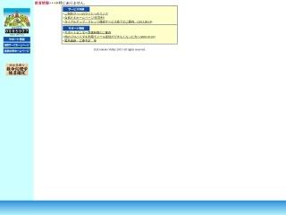 aimnet.ne.jp用のスクリーンショット