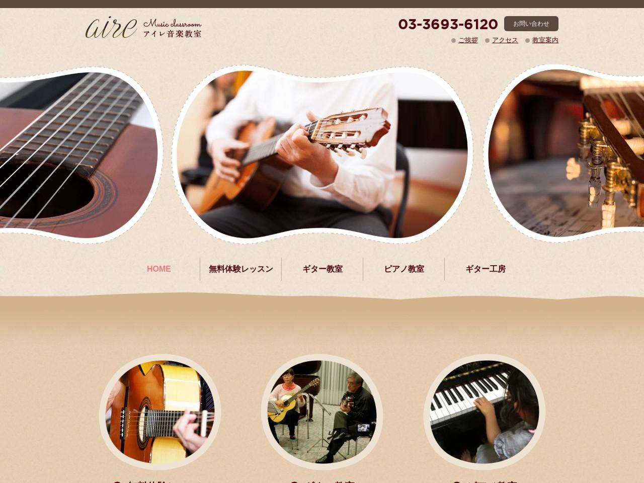 アイレ音楽教室のサムネイル