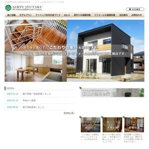 [宮城県仙台市工務店]注文住宅・リフォームを手がけるアイリュウ住宅