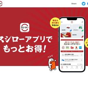スシローアプリ | 回転寿司 スシロー