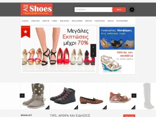 Screenshot για την ιστοσελίδα allshoes.gr