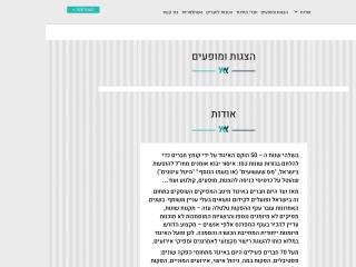 Screenshot for amarganim.co.il