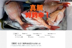 http://www.amasakeyamaru.com/index.html