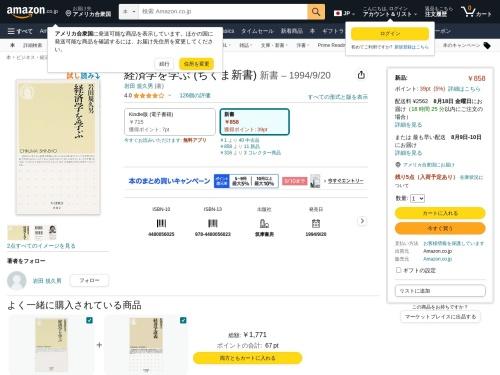 Amazon.co.jp: 経済学を学ぶ (ちくま新書): 岩田 規久男: 本
