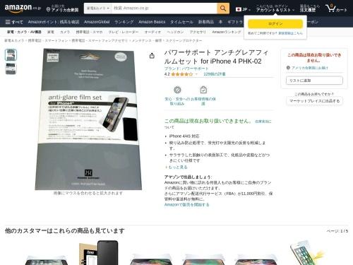 Amazon.co.jp: パワーサポート アンチグレアフィルムセット for iPhone 4 PHK-02: 家電・カメラ