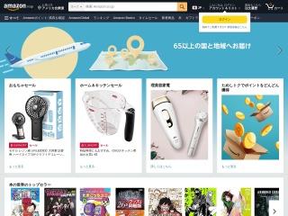 amazon.co.jp用のスクリーンショット