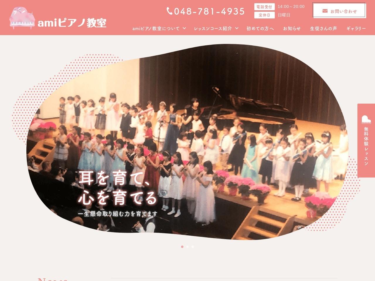 Amiピアノ教室のサムネイル