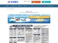 石垣島 ⇔ 波照間島 | 時刻表・料金 | 安栄観光