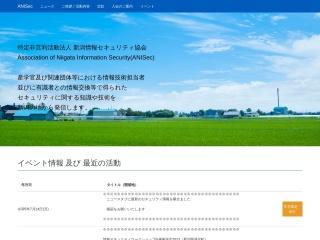 anisec.jp用のスクリーンショット